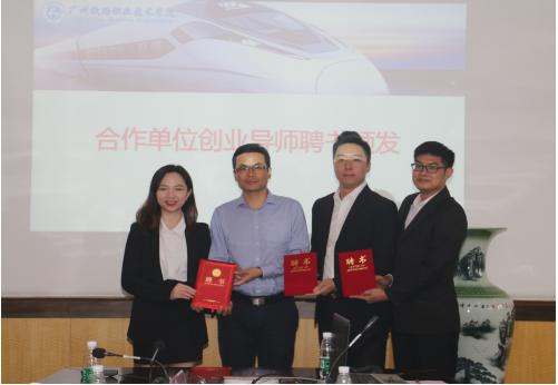 广州铁职院成功举办第二届创新创业教育校企合作论坛