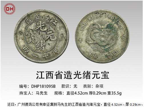 广州德鸿:江西省造光绪元宝价格逐年攀升,马先生诚意出手-焦点中国网