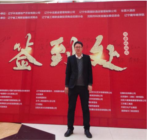 贷财行受邀出席辽宁省工商联金融投资商会2019年会-焦点中国网