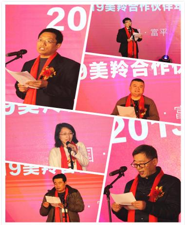 """""""享硕果·话未来""""-红星美羚合作伙伴年度盛典成功举办"""