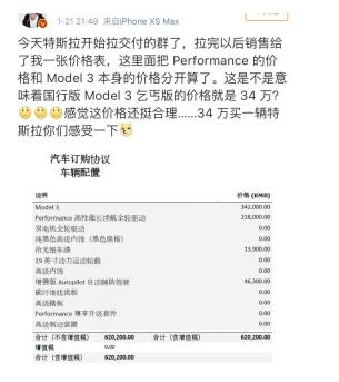 不输Model3,蔚来ES6更懂中国人