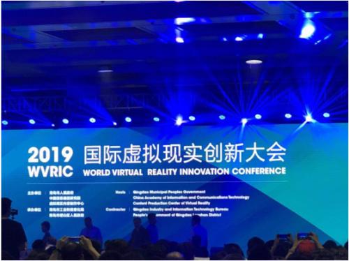 聚焦2019国际虚拟现实创新大会,中智科创受邀惊艳亮相